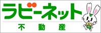 01.ラビーネット不動産