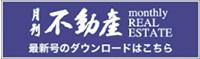 02.月刊不動産